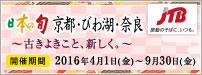 JTB:日本の旬 京都・びわ湖・奈良