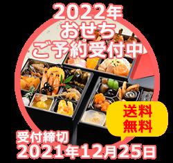 2020年おせちご予約受付中!